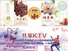 ktv 灯片 奶茶 绿豆汤