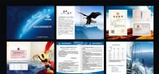 管理公司画册