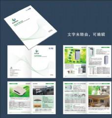 LED画册 净化灯画册 绿色