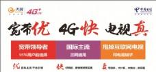 电信天翼4G 宽带