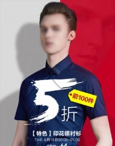 天猫淘宝男装5折活动海报设计