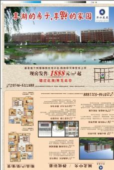 房地产 宣传海报 DM单张