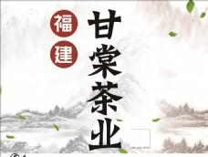 福建甘棠茶业