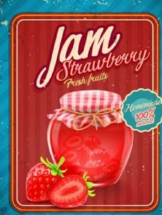 草莓水果浆