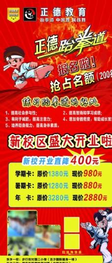 跆拳道海报 宣传页