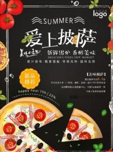 爱上披萨餐饮美食海报