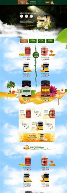 食品蜂蜜首页装修模板