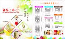 奶茶价格表宣传单