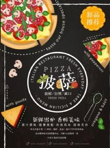 美味披萨美食餐饮海报