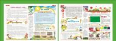 小学幼儿园报纸