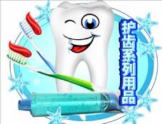 牙刷牙膏创意广告护齿系列用品