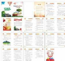 创建全国文明城市知识手册