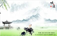 牧童骑牛水墨画