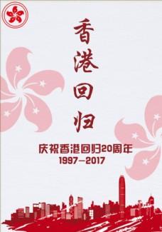 香港回归20周年纪念日党政系列