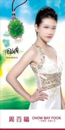 翡翠吊坠中国风海报设计