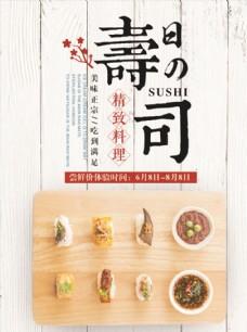 美食日本料理寿司