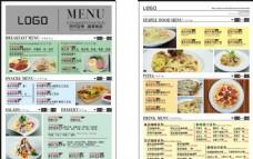 创意 餐牌 价目表