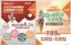 冰激凌 宣传单
