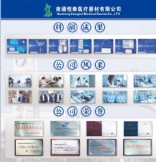 蓝色企业文化医疗器械