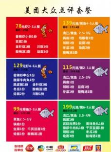 鱼虾海报 传单