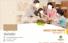 中国好家长画册