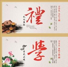 禮  學  中國文化 底紋背