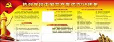 热烈庆祝中国共产党成立96周年