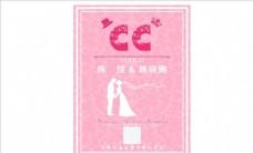 婚礼粉色迎宾牌