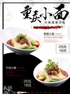重庆美食海报