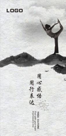 瑜伽中国风海报