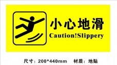 小心地滑标识