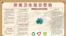 农村环境卫生综合整治