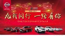东风日产开业庆典