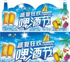 盛夏狂欢啤酒节