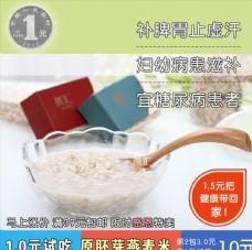 淘宝主图设计粗粮燕麦米试吃小样