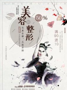 美容整形简约手绘中国风宣传海报