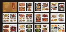 湖南土菜馆 菜谱设计
