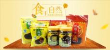 豆豉食品海报banner