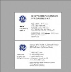 中信达健康产业名片