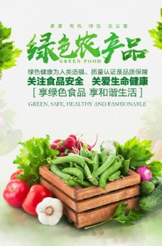 绿色无公害农产品