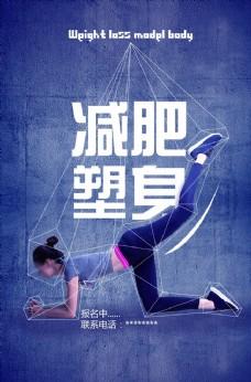 减肥运动健身海报