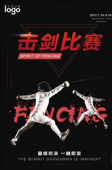 击剑比赛海报创意设计