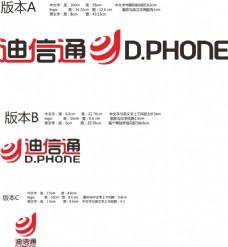 迪信通新logo
