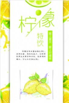 柠檬海报 小清新海报 简单大气