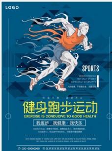 卡通健身跑步运动海报设计