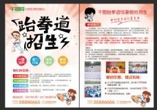 暑假跆拳招生培训教育机构宣传单