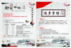 书院宣传促销彩页设计