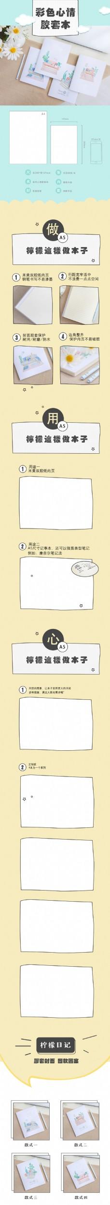 小清新本子详情页