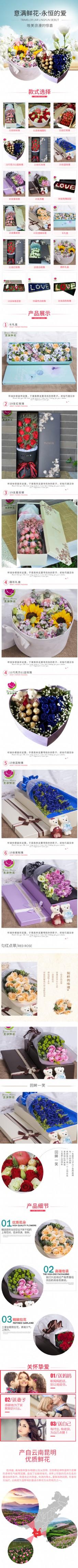 鲜花淘宝电商花朵详情页