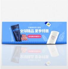 电商淘宝美妆夏季特惠促销海报banner